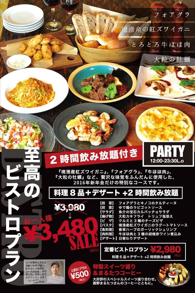 partyplan201601-640x960