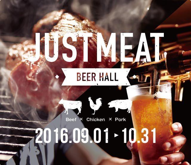 2016秋の肉バル 飲み放題・食べ放題プラン