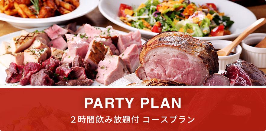 鳥取市カフェソースの飲み放題付コースプラン