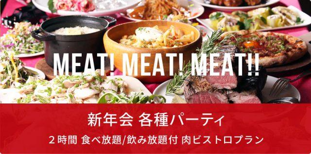 2017 新年会 食べ放題・飲み放題 肉ビストロプラン