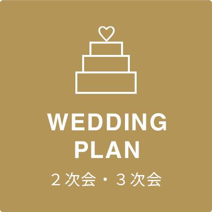 鳥取の結婚式2次会にオススメの飲み放題付パーティーコースプラン