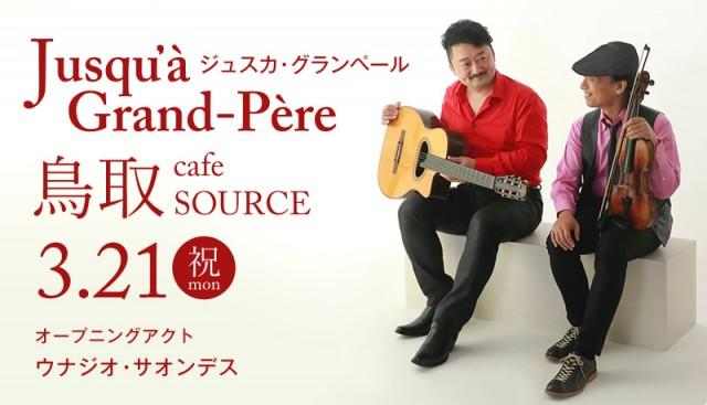 ジュスカグランペール・コンサート 2016 鳥取 カフェソース