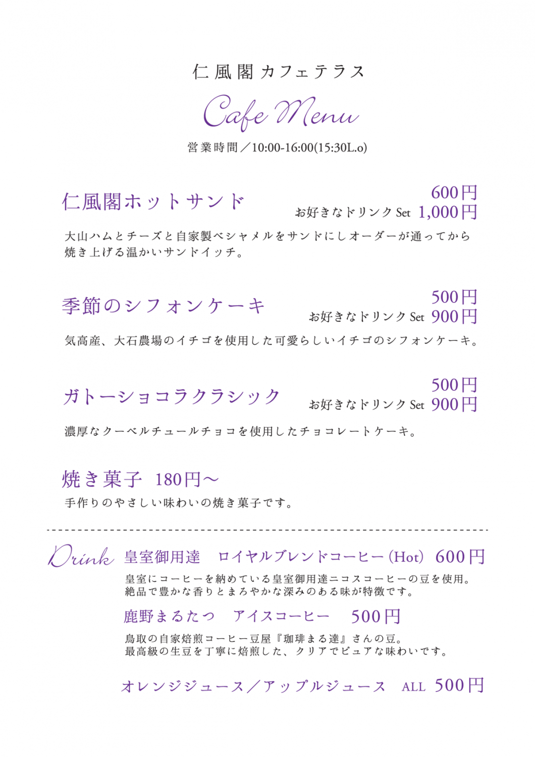 201605-jinpukaku-menu