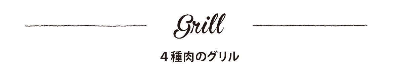 4種肉のグリル
