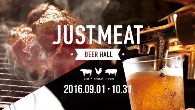 カフェソース鳥取店 秋の肉バルJUST MEAT プラン