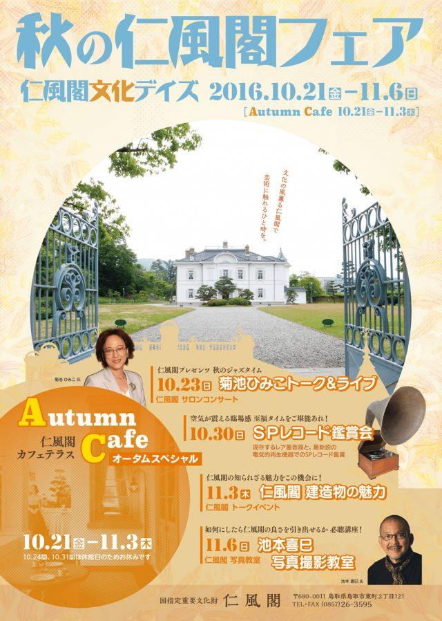 201610-jinpukaku-01