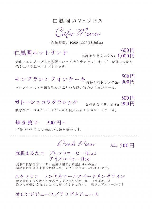 201610-jinpukaku-menu
