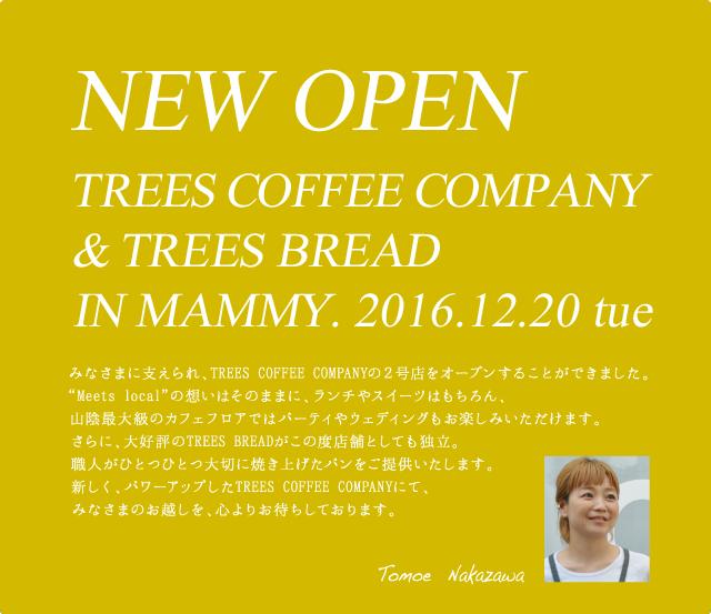 ツリーズコーヒーカンパニー・ハートランド マミー店 NEW OPEN