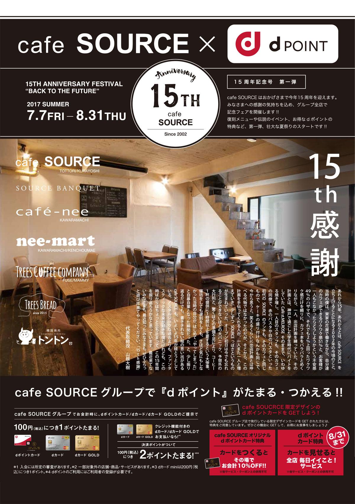 【9月8日まで】カフェソース15周年記念フェア × dポイントカードがたまる・つかえる!