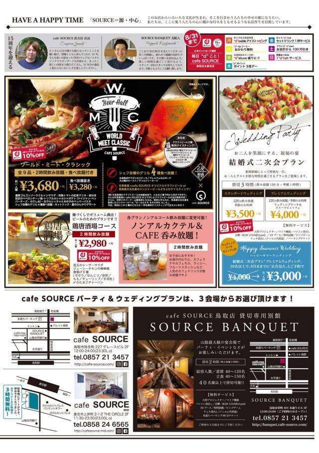 【8月31日まで】カフェソース15周年記念フェア × dポイントカードがたまる・つかえる!