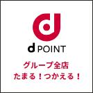 dpoint グループ全店 たまる! つかえる!