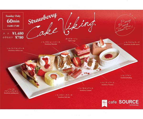 日曜日限定ケーキ&ドリンクバイキング