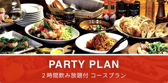 鳥取カフェソース 飲み放題付パーティーコースプラン