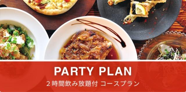 鳥取で人気の2時間飲み放題付パーティコースプラン