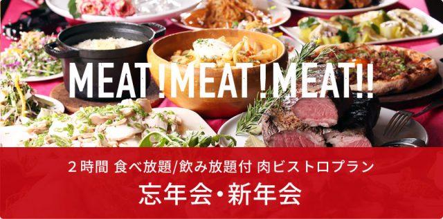 2016忘年会・新年会 食べ放題・飲み放題 肉ビストロプラン