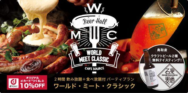 ワールド・ミート・クラシック