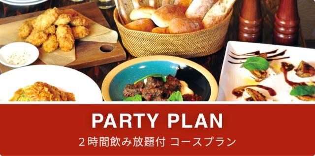飲み放題付コースプラン - 鳥取の歓送迎会・忘新年会・各種パーティーにおすすめ