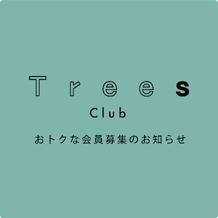 鳥取カフェソース全店 ツリーズグループのお得会員・ツリーズクラブ申込み