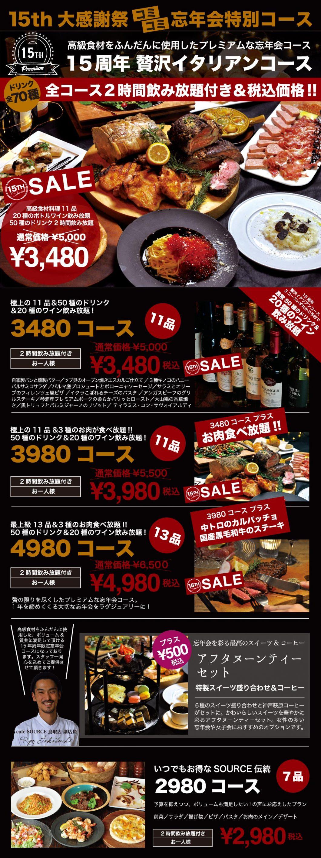 鳥取 カフェソース 忘年会 飲み放題・食べ放題コースプラン 2017