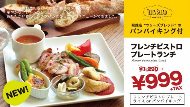 鳥取カフェソースで いつもよりちょっと贅沢ランチ フレンチビストロプレートランチ
