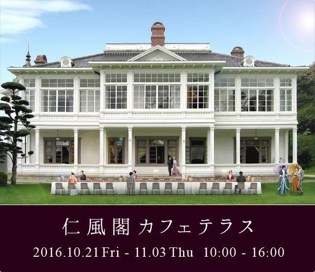 2016秋 仁風閣カフェテラス
