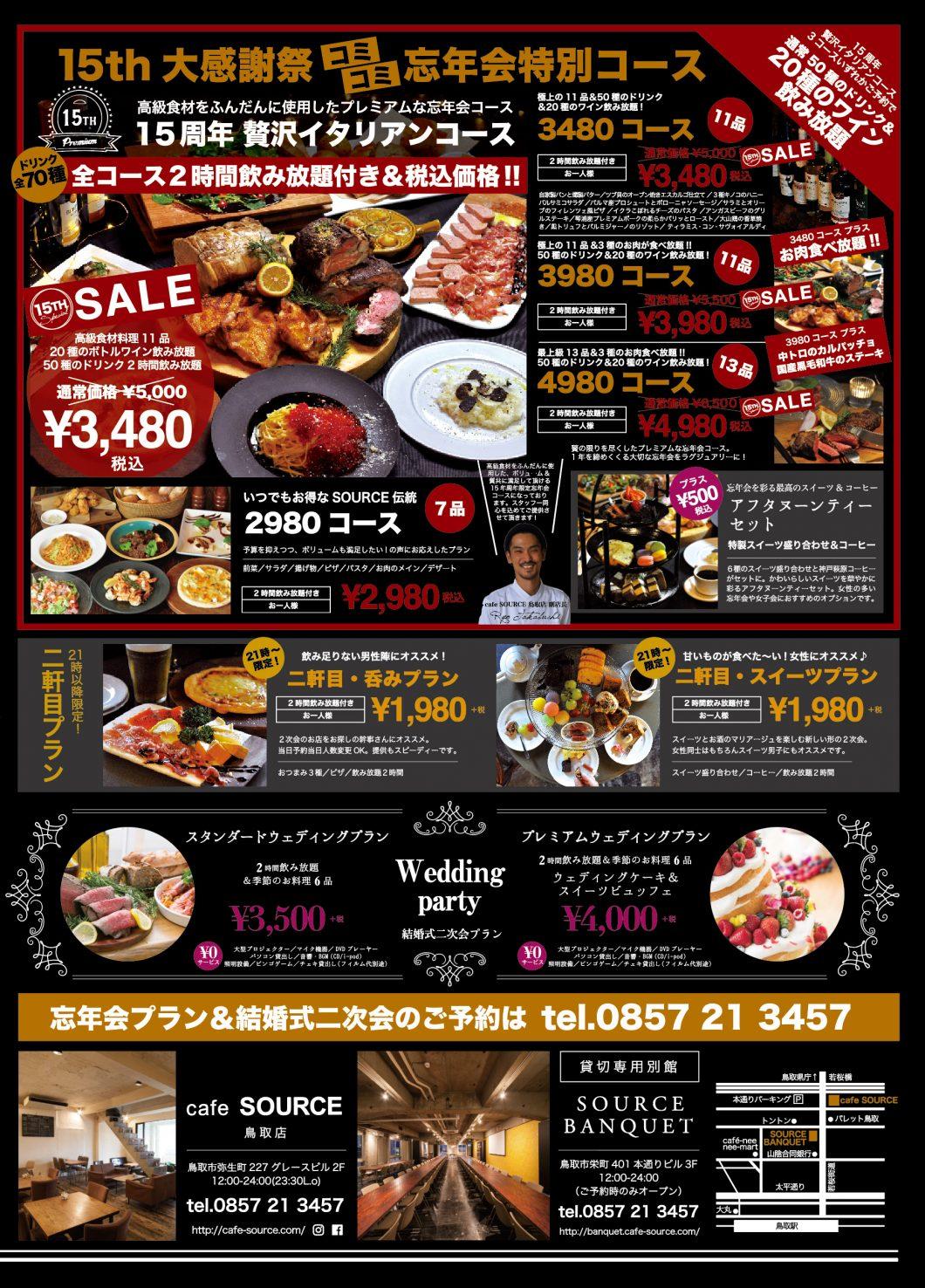 cafe SOURCE 15周年感謝祭 SALE!