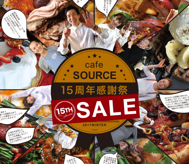 【12月31日まで】cafe SOURCE 15周年感謝祭 SALE!グループ全店で開催