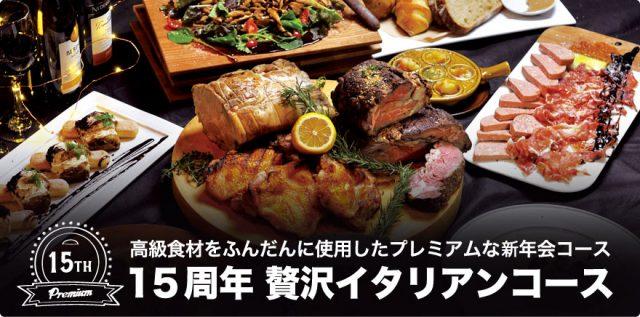 カフェソース 新年会 飲み放題・食べ放題コースプラン 2018