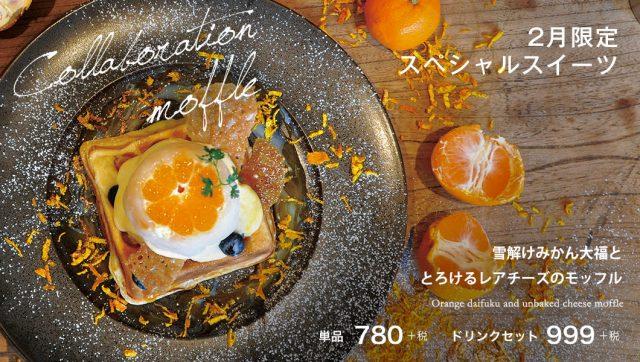 「cafe SOURCE×フルーツひらた」コラボモッフル 2月