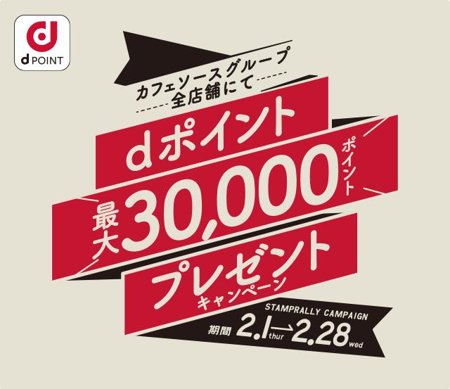 dポイント最大30000ポイントプレゼントキャンペーン