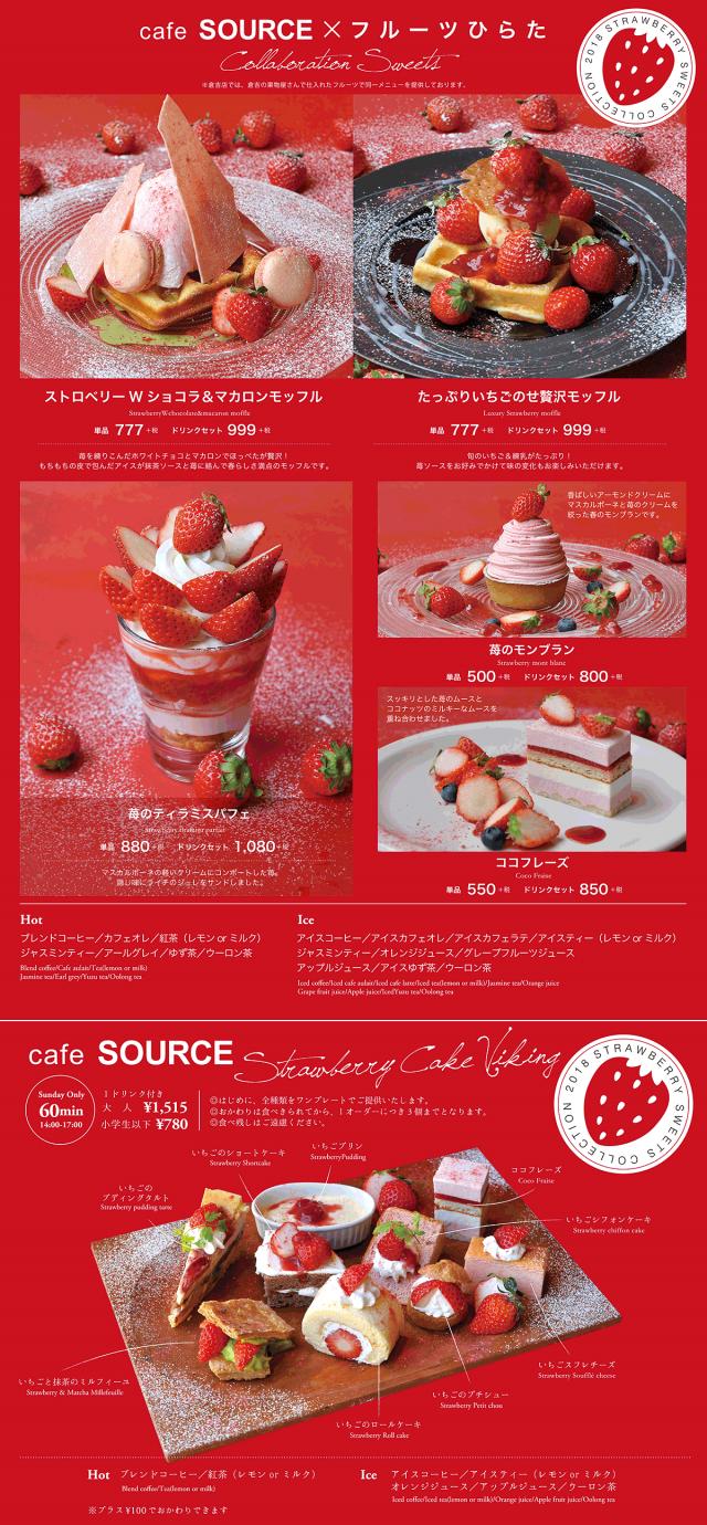 cafe SOURCE×フルーツひらた 春限定ストロベリーコラボスイーツ