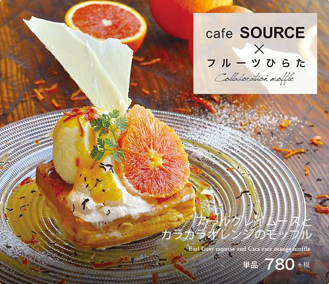 cafe SOURCE×フルーツひらた 5月限定コラボスイーツ