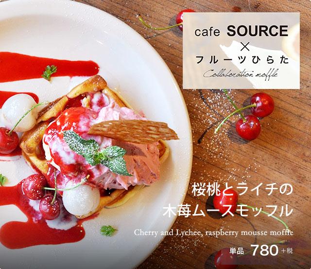 cafe SOURCE×フルーツひらた 6月限定コラボスイーツ