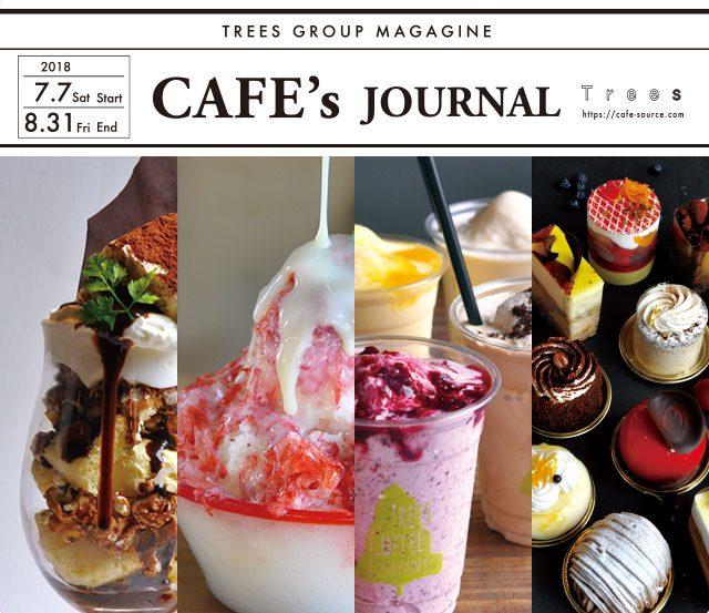 鳥取市カフェ情報誌 CAFE'S JOURNAL