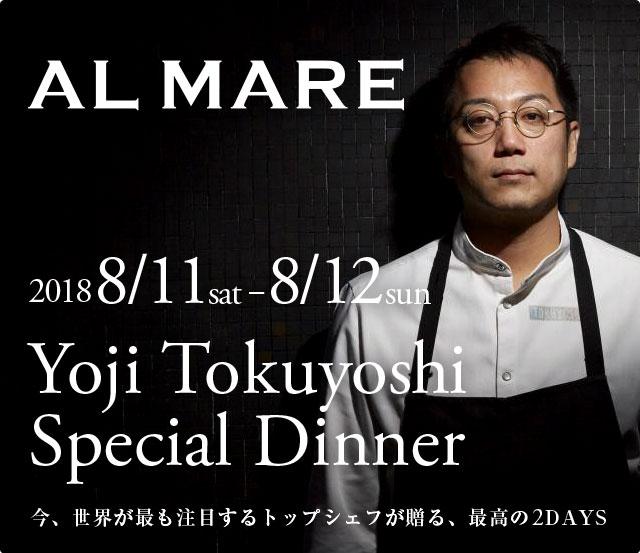 鳥取 アルマーレ 徳吉洋二 Ristorante TOKUYOSHIシェフ 特別ディナー