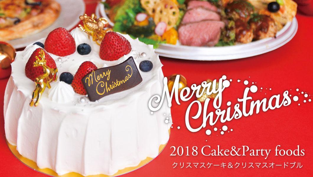 鳥取 クリスマスケーキ・オードブル 予約受付中