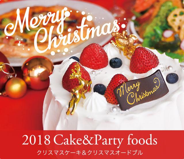おすすめ クリスマスケーキ&おせち 鳥取 2018