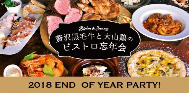 鳥取市 肉 食べ放題・飲み放題 コースメニュー 2018年