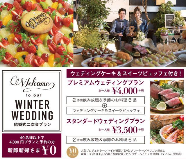 鳥取 カフェ ウェディングプラン