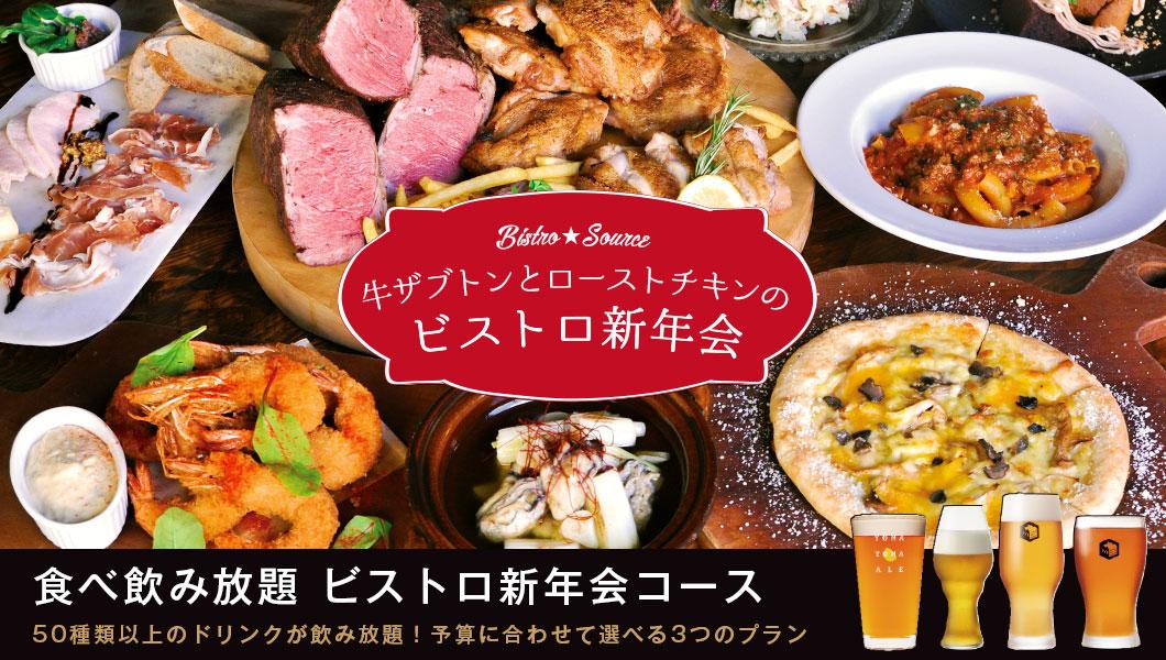 鳥取 食べ放題 飲み放題 新年会 コース プラン
