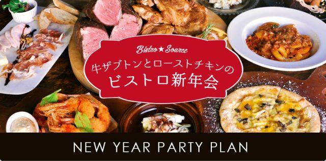 鳥取 食べ放題飲み放題 ビストロ 新年会 コース プラン