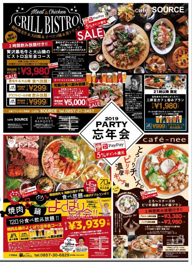 鳥取 Treesグループ広告 冬のクリスマス&忘年会メニュー