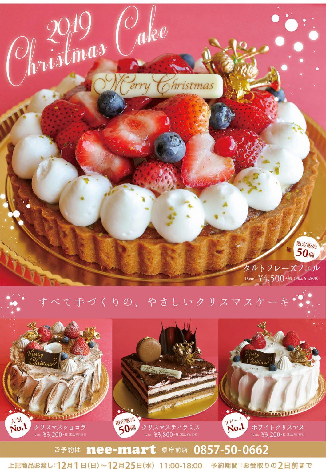 鳥取 クリスマスケーキ 予約