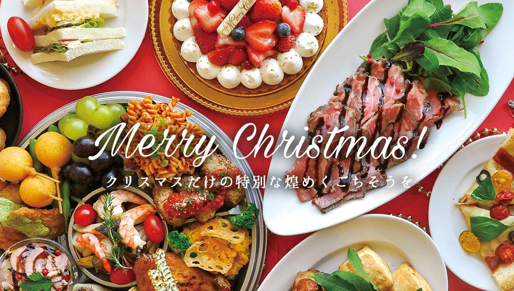 鳥取 クリスマスケーキ 予約 / おせち / 各種オードブル
