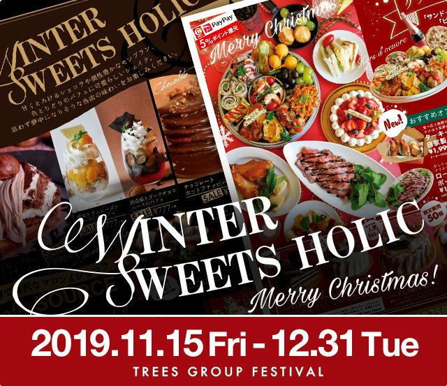 Treesグループ ウインターフェスティバル クリスマス 忘年会 スペシャルメニュー