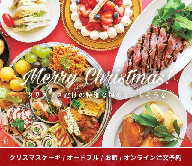 クリスマスケーキ お節 オードブル オンライン注文予約