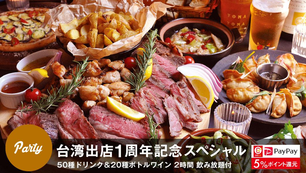 鳥取駅前 飲み放題付 食べ放題パーティーコース
