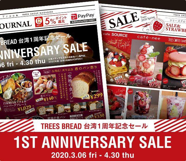 TREES BREAD 台湾1周年記念セール