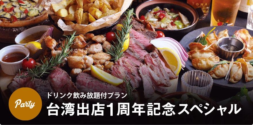 食べ放題 飲み放題 忘年会パーティーコース プラン
